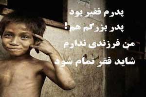 فقر چطور کار میکند